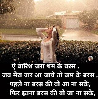 barish shayari in hindi font
