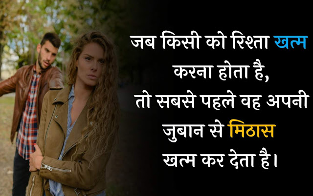 heart touching relationship quotes in hindi