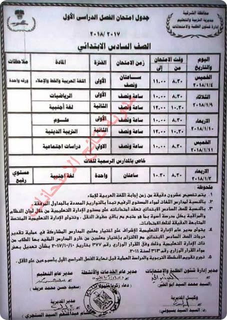 جداول إمتحانات المرحله الابتدائيه بمحافظة الشرقيه الترم الاول 2018 سنوات النقل والشهاده