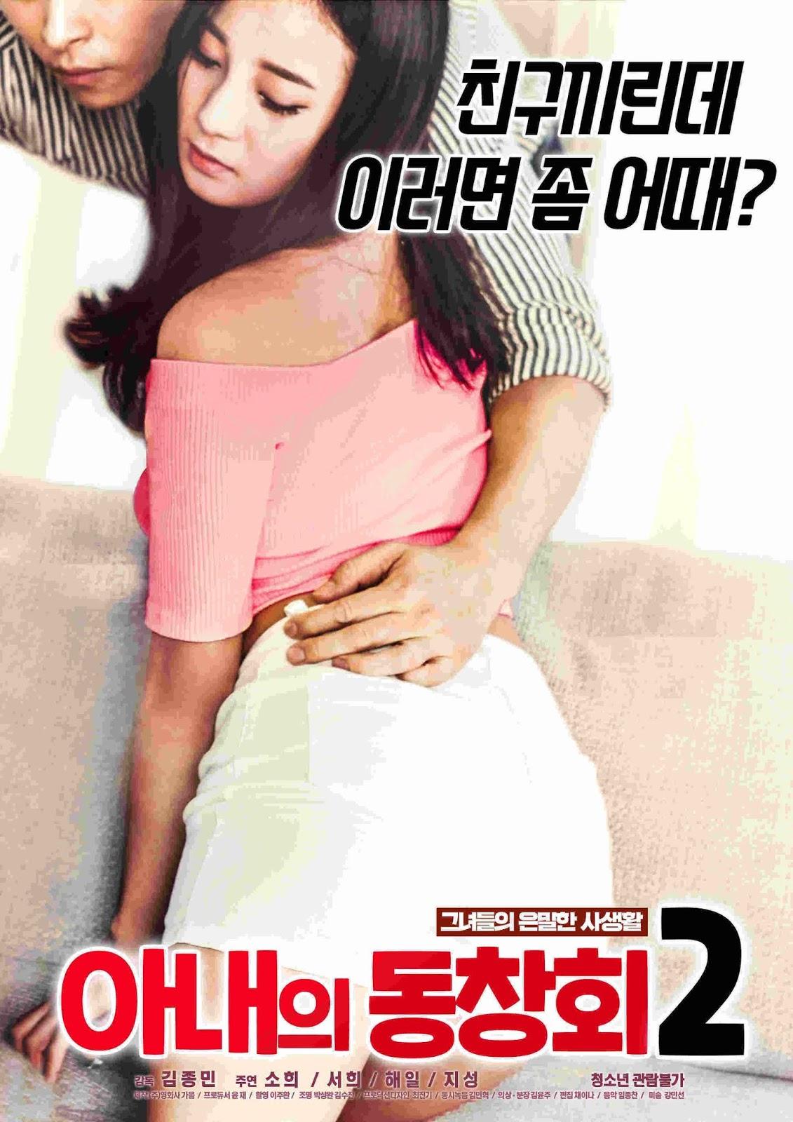 Wife Friend Reunion 2 Full Korea 18+ Adult Movie Online Free