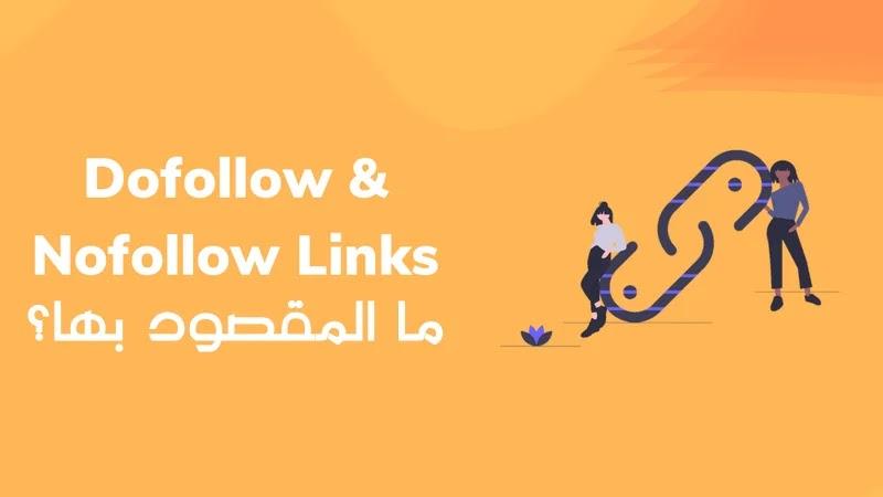 الفرق بين الرابط Dofollow والرابط Nofollow وكيفية استخدامهما