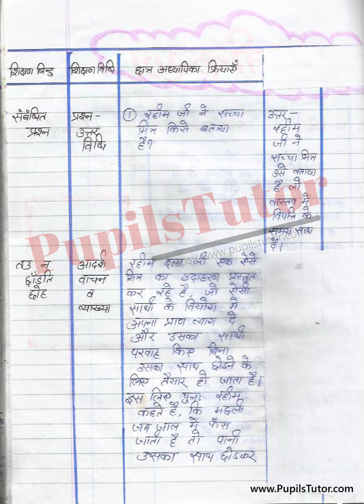 Rahim Ke Dohe par Lesson Plan in Hindi for BEd and DELED