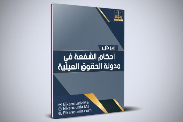 عرض بعنوان: أحكام الشفعة في مدونة الحقوق العينية PDF
