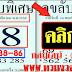 มาแล้ว...เลขเด็ดงวดนี้ 3ตัวตรง หวยซอง เลขลับพิเศษ งวดวันที่ 16/11/59