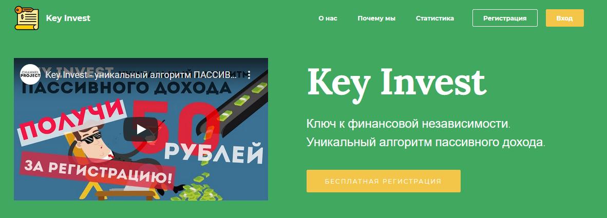 Мошеннический сайт keyinvest.best – Отзывы, развод, платит или лохотрон?