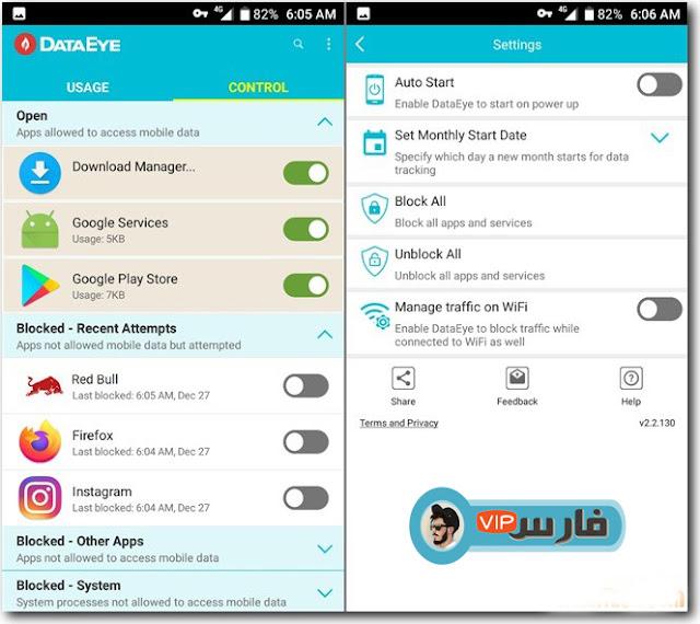 تحميل تطبيق DataEye مجانا لإدارة البيانات على هواتف Android الخاصة بك
