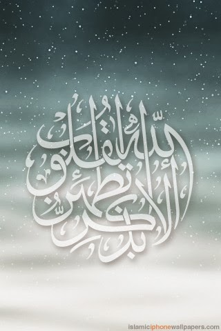 Islamic Wallpapers For iPhone - Articles about Islam