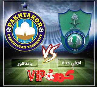 يلا شوت بث مباشر مشاهدة مباراة باختاكور وأهلي جدة في دورث ابطال اسيا فى عاصمة اوزبكستان اليوم الثلاثلاء