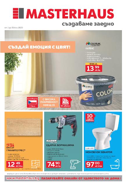 https://www.masterhaus.bg/bg/brochures/47