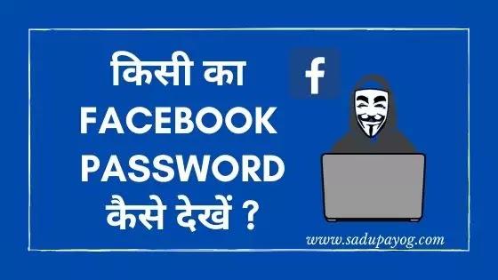 Apne Friend Ka Facebook Password Kaise Pata Kare