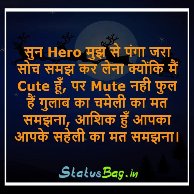 Attitude Top Shayari in Hindi
