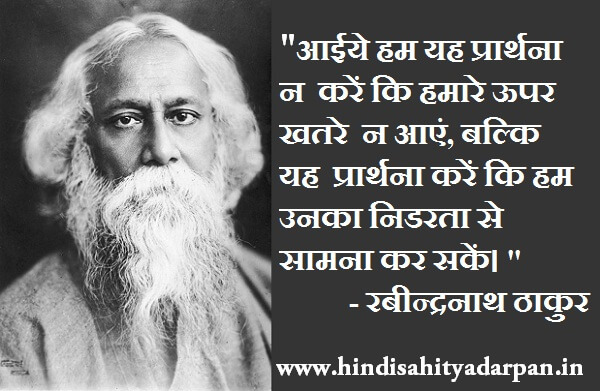 best rabindranath tagore quotes in hindi