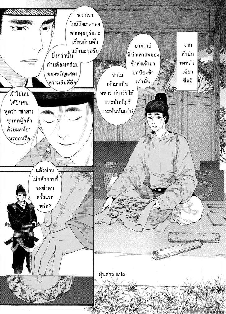 อ่านการ์ตูน Chang Ge Xing 58 ภาพที่ 23
