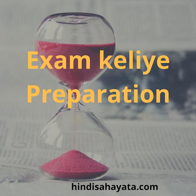 Exam keliye preparation kaise kare