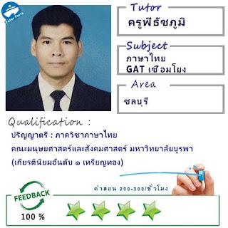 ครูสอนภาษาไทยที่ชลบุรี สอนภาษาไทยที่บางแสน สอนภาษาไทยที่เซ็นทรัลชลบุรี ติวGATเชื่อมโยงที่ชลบุรี เรียนภาษาไทยที่ชลบุรี