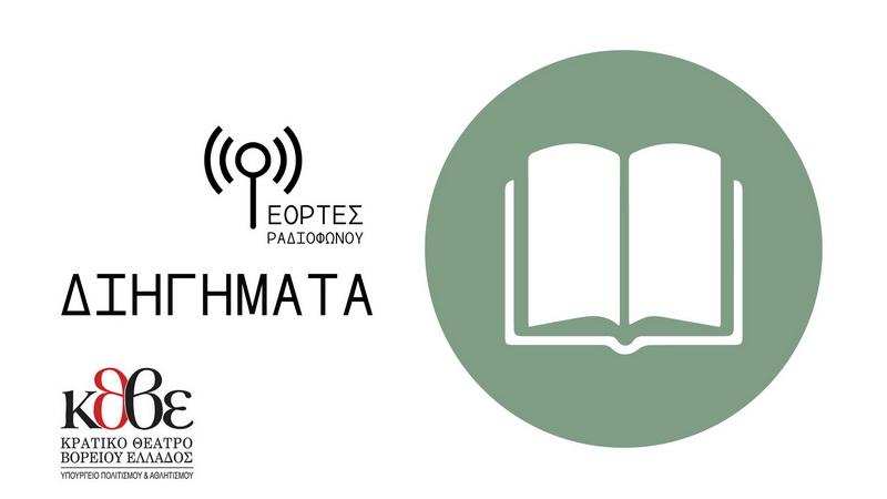 Εορτές Ραδιοφώνου: Διηγήματα και παραμύθια από το Κρατικό Θέατρο Βορείου Ελλάδος