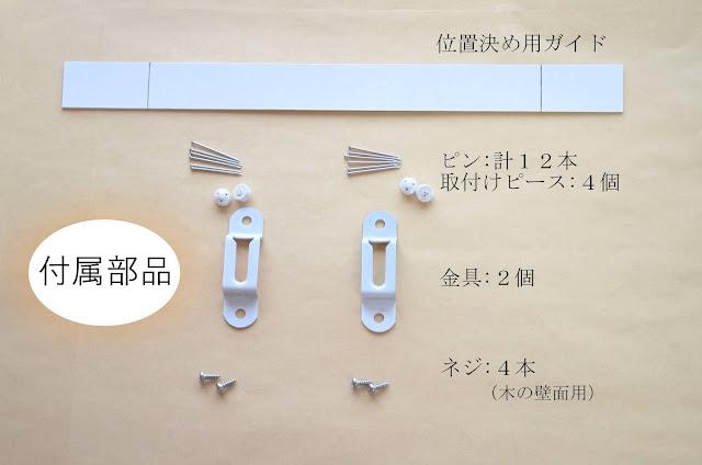 神棚設置用金具など付属部品