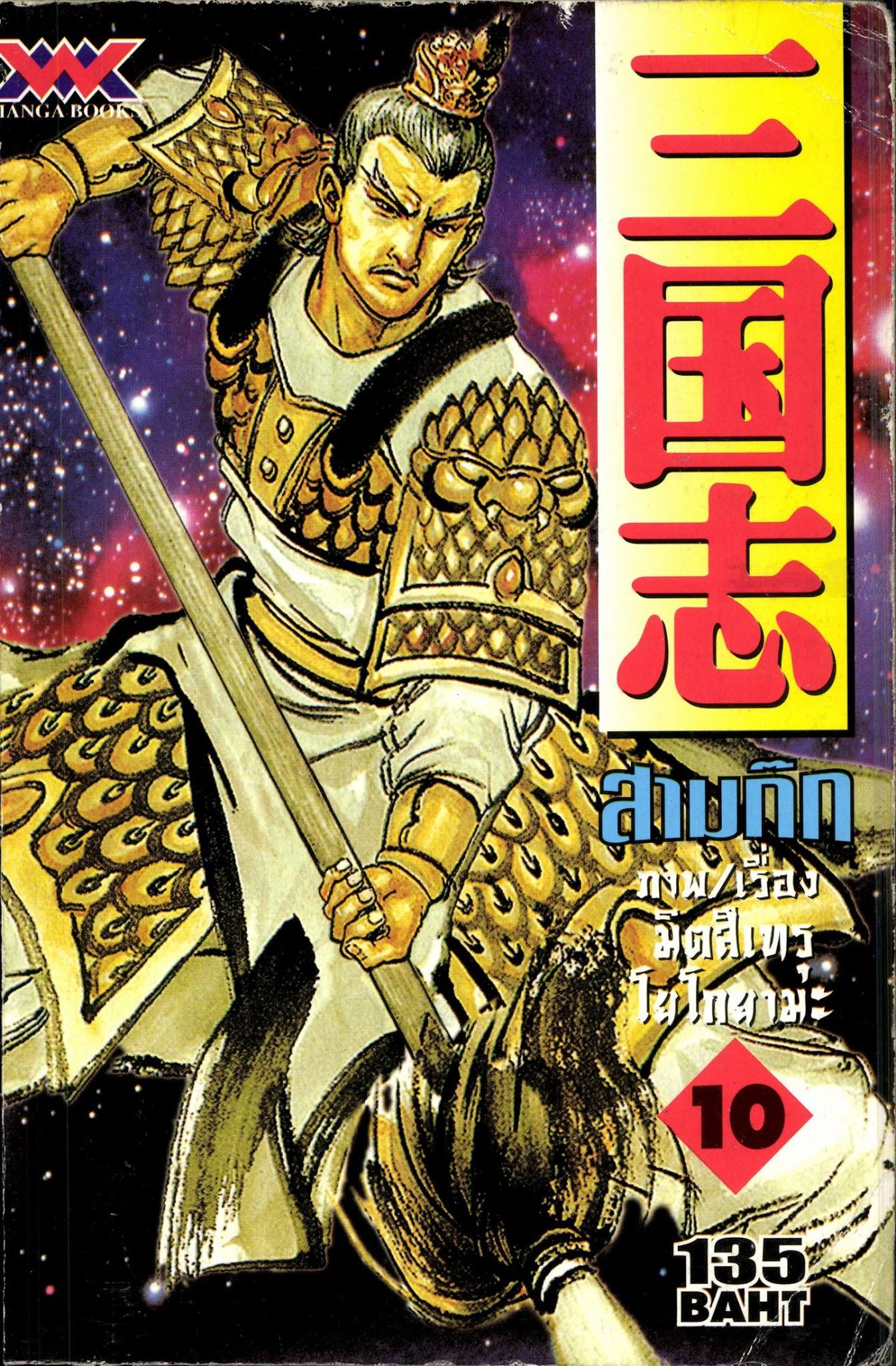Romance of the Three Kingdoms-เล่ม 10