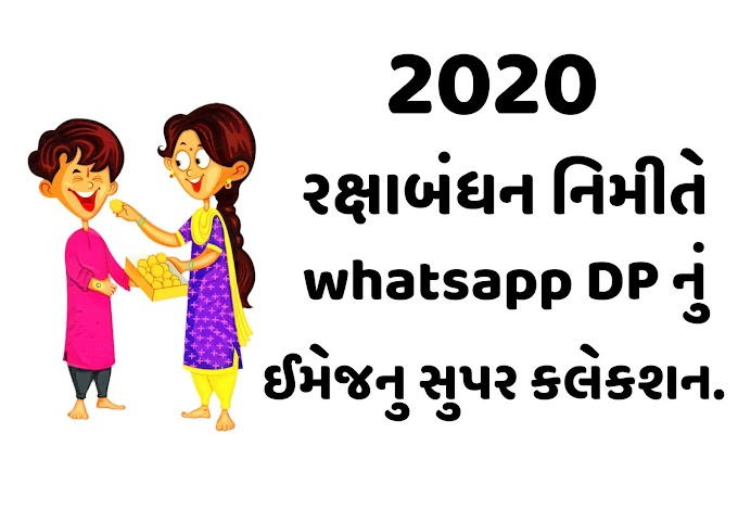 Happy Rakshabandhan Whatsapp Dp Status images 2020