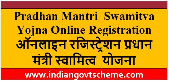 Pradhan+Mantri+Swamitva+Yojna