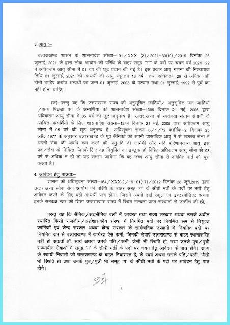 govt-jobs-uttarakhand-subordinate-service-selection-commission-uksssc-recruitment-indiajoblive.com-_page-0005
