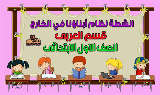 انشطة الصف الاول الابتدائى نظام ابناؤنا في الخارج لعام 2019 قسم العربي