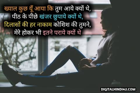 emotional shayari pictures