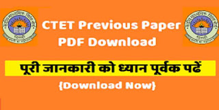 CTET Previous Year Paper