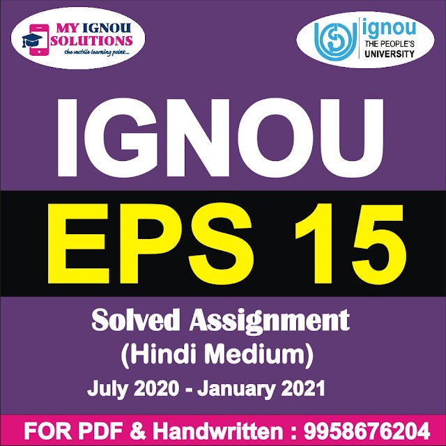 EPS 15 Solved Assignment 2020-21 in Hindi Medium