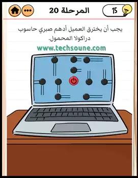 العميل أدهم صبري وفارس صائد الوحوش حل المرحلة 20