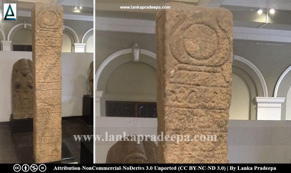 Petigmmana Pillar Inscription of Vikramabahu III