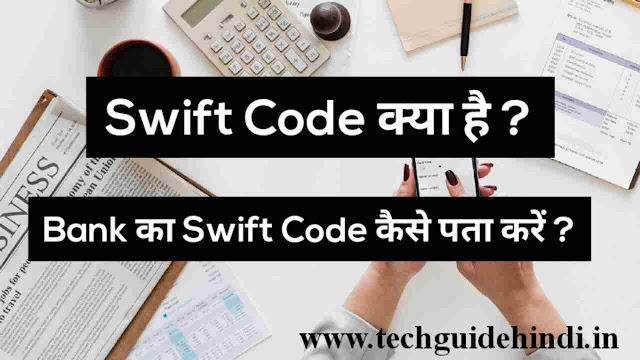 Swift Code क्या है? Bank का Swift Code कैसे पता करें ?