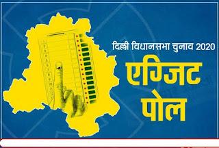 Exit Poll: दिल्ली में एक बार फिर केजरीवाल सरकार, जानिए Poll of Polls के नतीजे