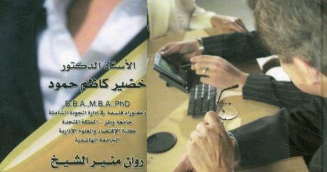 كتاب المنظمات الدولية pdf