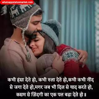 love bhari shayari image