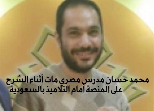مدرس مصري يموت بالسعوية