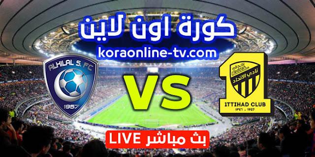 مشاهدة مباراة الإتحاد والهلال بث مباشر اون لاين 09-04-2021 الدوري السعودي