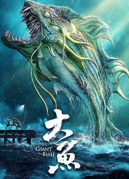 مشاهدة فيلم Giant Fish 2020 مترجم