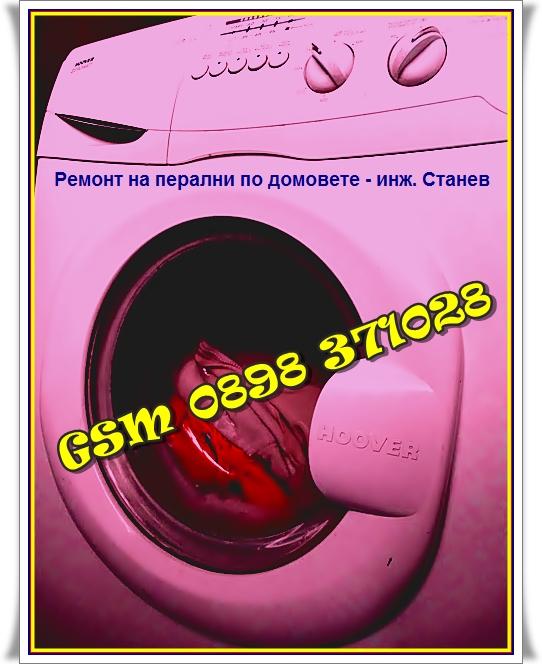 Ремонт на перални, неприятна миризма от пералните