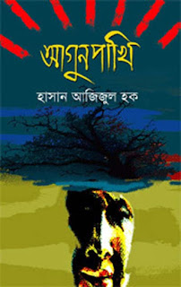Aagun Pakhi by Hasan Azizul Hoque –  (Most Popular Series – 115) – PDF Bangla Books