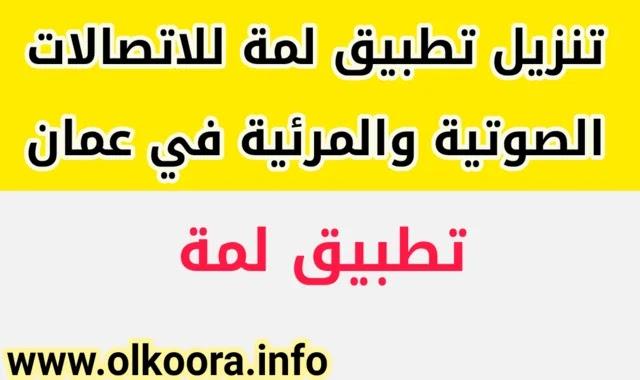 تحميل تطبيق لمة مجانا للأندرويد و للأيفون _ تطبيق الاتصالات الصوتية والمرئية في عمان