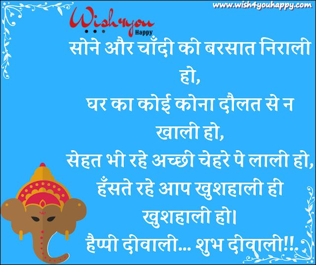 Sone Aur Chandi Ki Barasaat, Diwali Shayari In Hindi