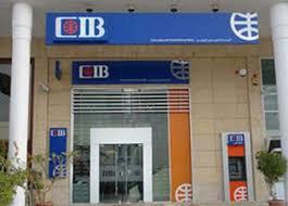 وظائف تيلر و مبيعات بنك CIB ابريل 2021