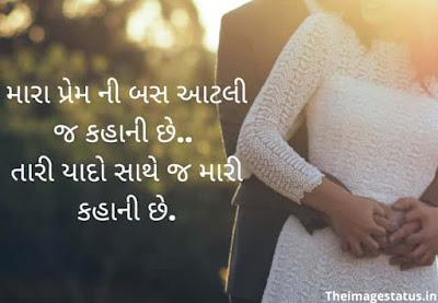 Sad Love Status in Gujarati