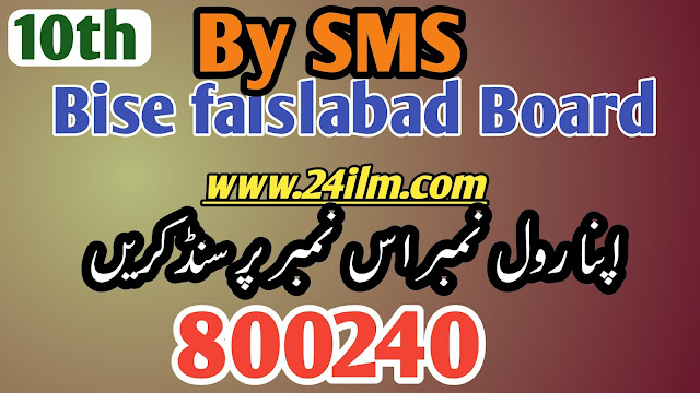 Matric result 2019 BISE Faisalabad board-10th class result 2019 bise