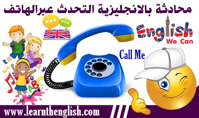 محادثة بالانجليزية التحدث عبرالهاتف