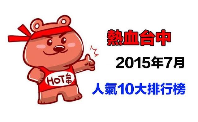 55 - 熱血台中│2015年7月人氣10大排行榜