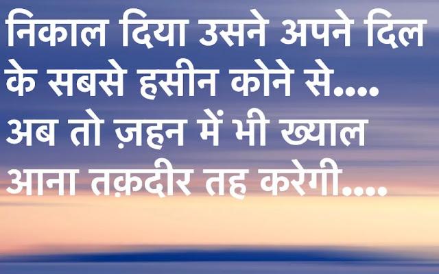 very sad shayari hindi