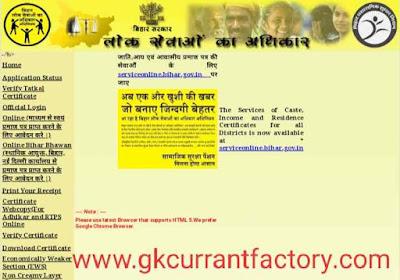 RTPS Bihar, RTPS बिहार ऑनलाइन आवेदन, RTPS Bihar gov.in, RTPS Bihar Application Status, Jati Praman Patra Online, Caste Certificate Bihar, RTPS Status