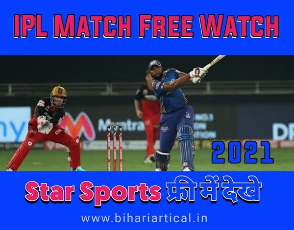 IPL Match Free Me Kaise Dekhenge 2021